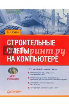 Новак Б. В. Строительные сметы на компьютере (+CD)