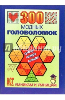 Леонтьева Ольга 300 модных головоломок: Судоку, Какуро, Хитори
