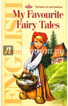 Читаем по-английски. Мои любимые сказки. Книга для чтения на английском языке