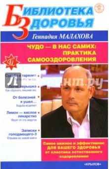 Малахов Геннадий Петрович Чудо в нас самих: Практика самооздоровления