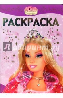 Раскраска-люкс №0701 (Барби. 12 Танцующих принцесс)