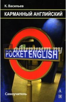 Pocket English. Карманный английский: Самоучитель