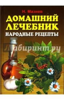 Мазнев Николай Иванович Домашний лечебник. Лучшие рецепты народной медицины