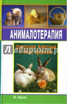Анималотерапия: Домашние животные и наше здоровье