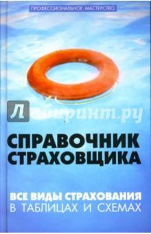 Справочник страховщика: Все виды страхования в таблицах и схемах