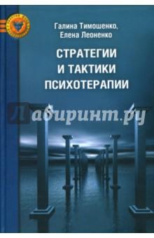 Стратегии и тактики практической психотерапии от Лабиринт