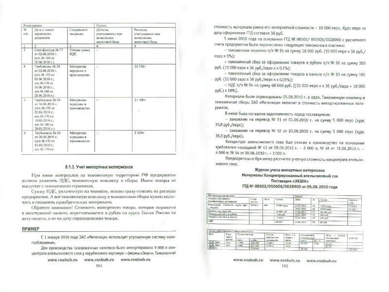 Иллюстрация 1 из 6 для Упрощенная система налогообложения - Иван Феоктистов   Лабиринт - книги. Источник: Лабиринт