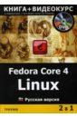 Fedora Core 4 Linux (+DVD) Русская версия