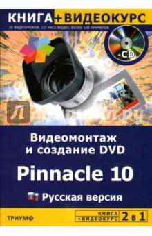 Видеомонтаж и создание DVD Pinnacle 10. Русская версия + Видеокурс (+ CD)