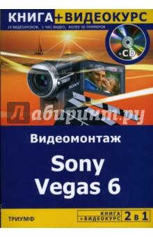 Видеомонтаж Sony Vegas 6 + Видеокурс (+CD)