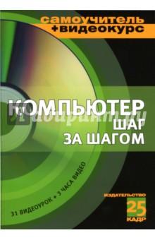Компьютер шаг за шагом: Учебное пособие (+CD)