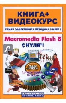 Панфилов Игорь Macromedia Flash 8 с нуля! (+CD)