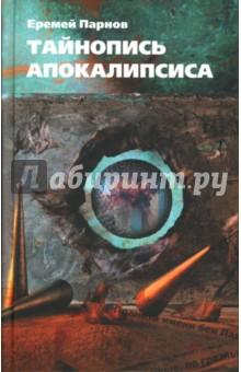 Парнов Еремей Иудович Тайнопись Апокалипсиса