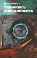 Еремей Парнов: Тайнопись Апокалипсиса