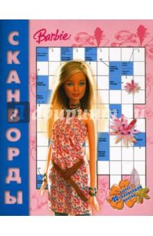эН Ая Сканворды №4-06 (Барби)
