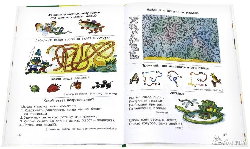 Иллюстрация 1 из 20 для Большая книга досуга. Играем - не скучаем. Головоломки, ребусы, загадки, путаницы, скороговорки - Марина Дружинина | Лабиринт - книги. Источник: Лабиринт