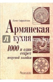 Армянская кухня. 1000 и один секрет искусной хозяйки