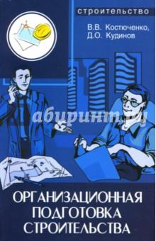 Организационная подготовка строительства: учебное пособие