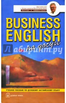 Business English на досуге. Учебное пособие по деловому английскому языку