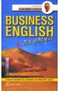 Business English �� ������. ������� ������� �� �������� ����������� �����