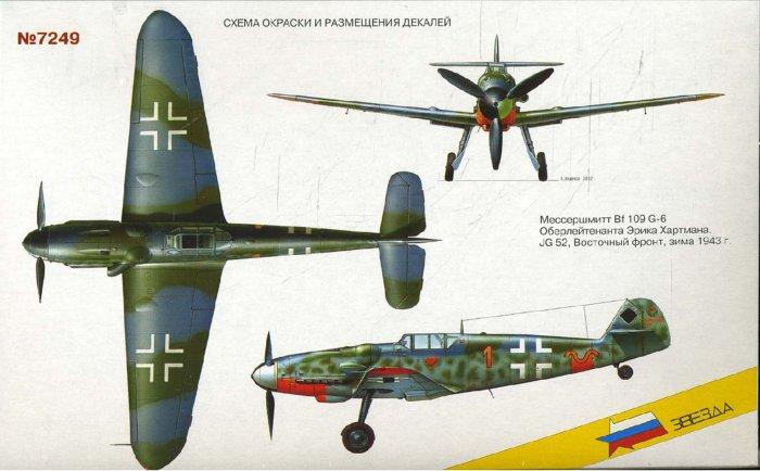 Иллюстрация 1 из 5 для Немецкий истребитель Мессершмитт (BF-109 G-6) | Лабиринт - игрушки. Источник: Лабиринт