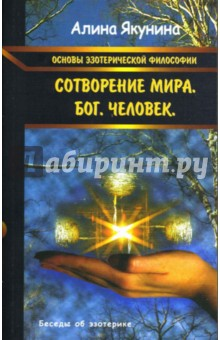 Основы эзотерической философии. Сотворение мира. Бог. ЧеловекЭзотерические знания<br>В книге в форме бесед даются основы эзотерической философии, которая, по убеждению автора, является философией будущей цивилизации. Цель бесед - просвещение и ознакомление массового читателя с реальными условиями жизни на планете, с Универсальными законами, управляющими жизнью и имеющими отношение к каждому человеку.<br>Книга выходит в авторской редакции.<br>Без иллюстраций.<br>Бумага газетная.<br>