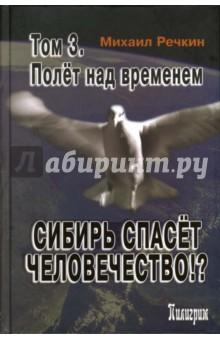 Сибирь спасет человечество. Том 3: Полет над временем