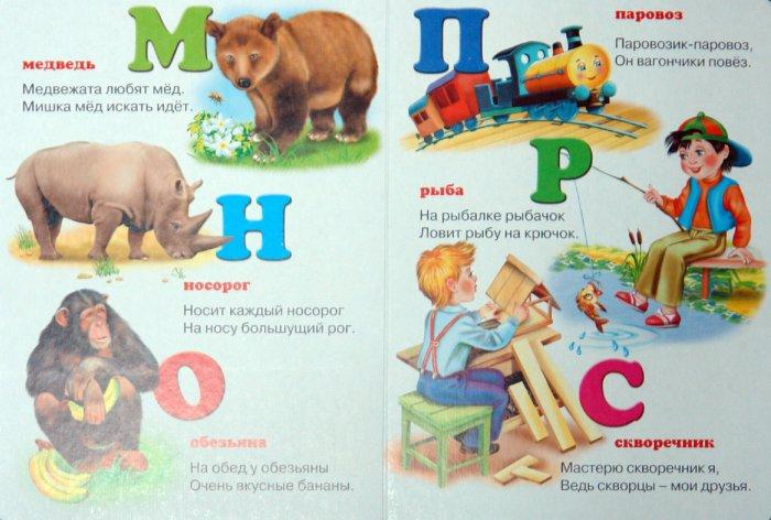 Иллюстрация 1 из 3 для Моя азбука - Мария Манакова | Лабиринт - книги. Источник: Лабиринт