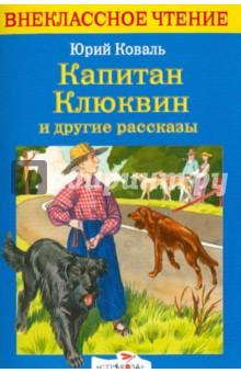Капитан Клюквин и другие рассказы, Коваль Юрий Иосифович