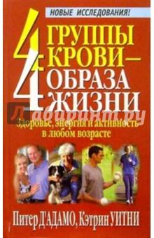 Д'Адамо Питер, Уитни Кэтрин 4 группы крови - 4 образа жизни
