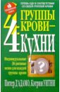 Уитни Кэтрин, Д'Адамо Питер 4 группы крови - 4 кухни