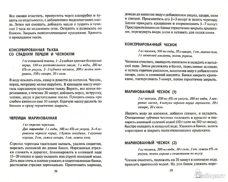 Иллюстрация 1 из 11 для Домашнее консервирование - Вера Тихомирова   Лабиринт - книги. Источник: Лабиринт