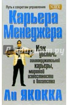 Якокка Ли Карьера менеджера