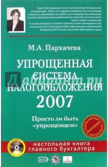Упрощенная система налогообложения 2007 (+CD)