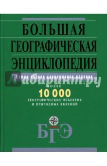 Большая географическая энциклопедия. Более 10 000 географических объектов и природных явлений