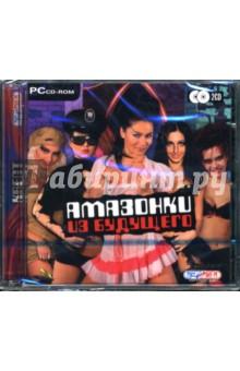 Амазонки из будущего (CD)