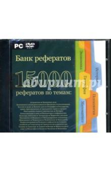 Банк рефератов. 15000 рефератов (DVDpc)
