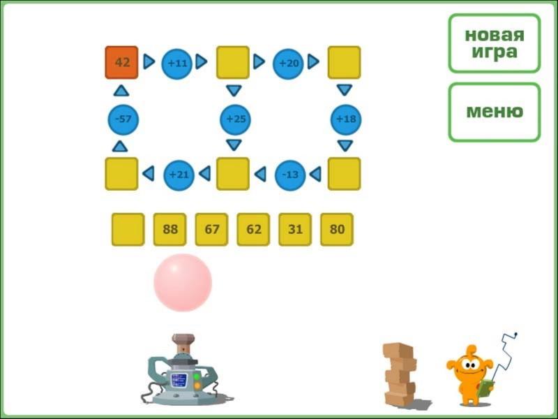Иллюстрация 1 из 6 для Супердетки. Тренировка арифметических способностей (CD) | Лабиринт - книги. Источник: Лабиринт