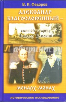 Александр Благословенный - святой старец Феодор Томский (монарх-монах)