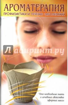 Ароматерапия. Профилактика и лечение заболеваний. 2-е издание