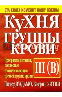 Уитни Кэтрин, Д'Адамо Питер Кухня группы крови III (В)