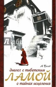 Диалог с тибетским Ламой о тайнах исцеленияНетрадиционная медицина<br>В этой книге врач ведет разговор с духовным существом - духом тибетского ламы, который дает врачу наставления. Вместе они приходят к пониманию того, что здоровье бесполезно искать только лишь на Земле, воздействуя на тело лекарствами и процедурами. Здоровье заключается в понимании единства мира, единства духовного и земного человека. Духовные существа, обеспечивающие взаимодействие души и тела, оздоравливают организм, как только человек приходит к пониманию законов, управляющих и телом и душой. <br>6-е издание.<br>