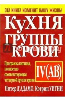 Уитни Кэтрин, Д'Адамо Питер Кухня группы крови IV(АВ)