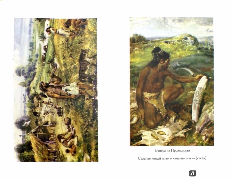 Иллюстрация 1 из 7 для Древние люди - Е. Кют   Лабиринт - книги. Источник: Лабиринт