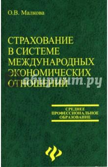 Страхование в системе международных экономических отношений: Учебное пособие