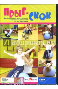 Прыг-скок. Дыхательная и двигательная гимнастика для детей от 2-х до 3-х лет (DVD)