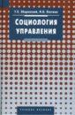 Социология управления: Учебное пособие для вузов