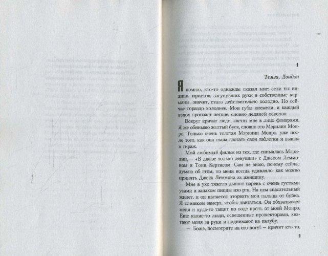 Иллюстрация 1 из 5 для Пропавшая - Майкл Роботэм   Лабиринт - книги. Источник: Лабиринт
