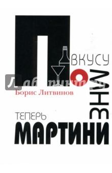 Литвинов Борис Павлович » По вкусу мне теперь мартини