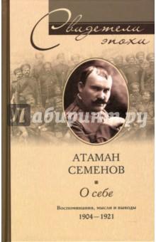 О себе. Воспоминания, мысли и выводы: 1904-1921